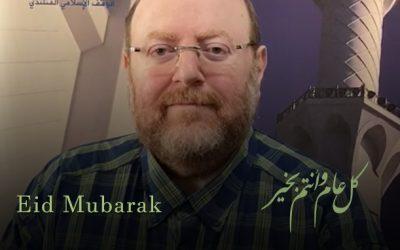 عيد مبارك